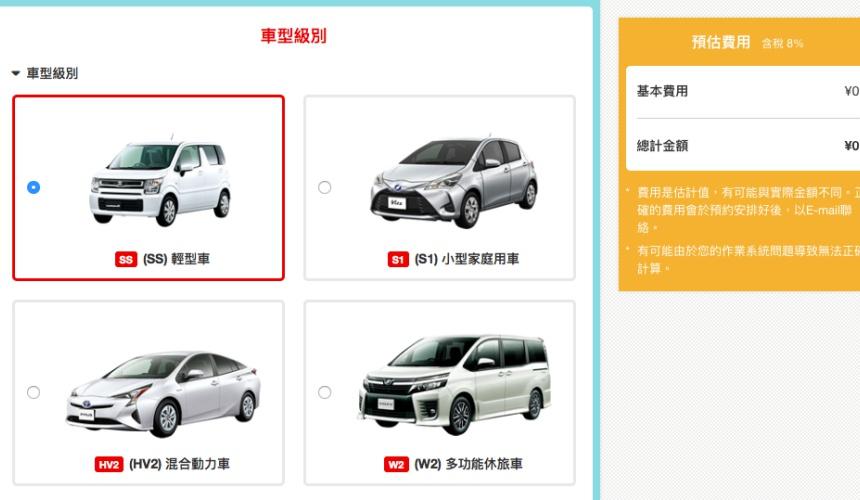 岡山「平成租車」預約畫面