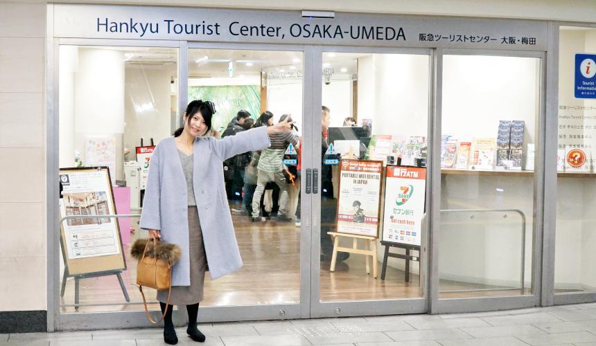 大阪梅田阪急旅客服務中心