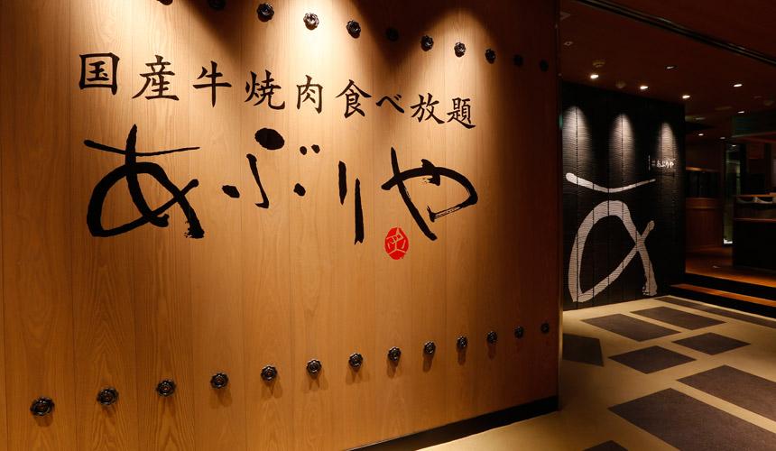 京都河原町燒肉店「あぶりや」的店內京都風環境