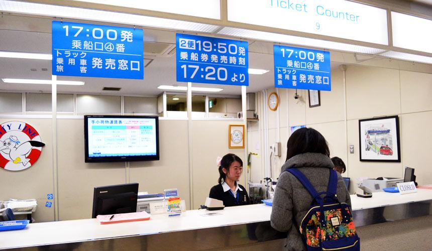 大阪⇌九州交通推薦:「名門大洋渡輪」報道領取傳票方式