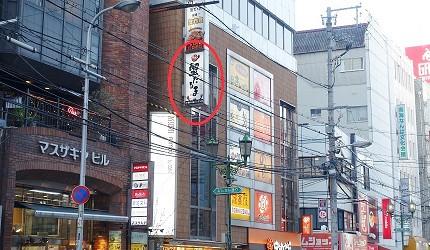 難波站徒步1分鐘螃蟹吃到飽大阪居酒屋「蟹DARUMA」怎麼去步驟三
