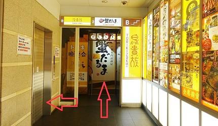 難波站徒步1分鐘螃蟹吃到飽大阪居酒屋「蟹DARUMA」怎麼去步驟四