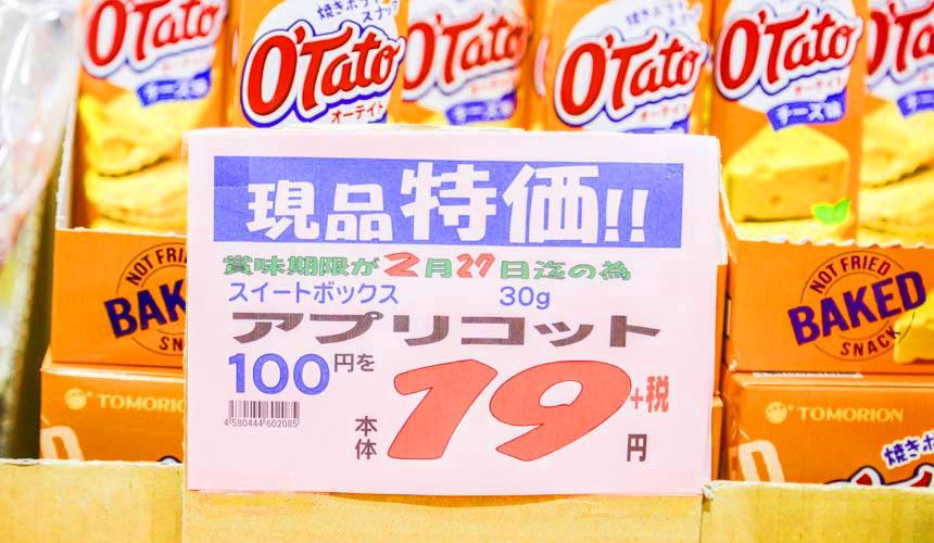 日本關西自由行必逛!京都人御用超好買的「高木批發超市」100円零食只要19円