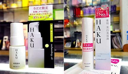 資生堂認證化妝品專門店:神戶元町「もとぶら」的「HAKU」美容油及新發售的進階版美白美容液