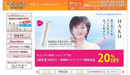 資生堂認證化妝品專門店:神戶元町「もとぶら」網路商店