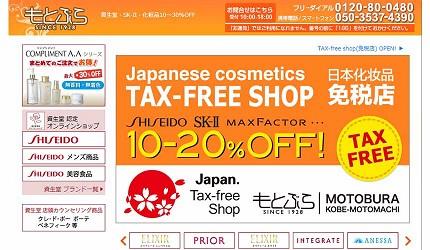 資生堂認證化妝品專門店:神戶元町「もとぶら」實體店鋪