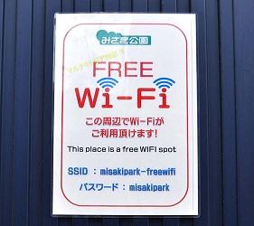 大阪近郊必去複合式動物遊樂園「岬公園」(みさき公園)的服務中心提供免費Wi-Fi