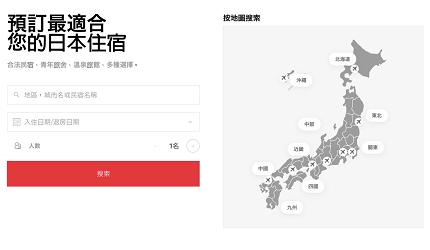 日本合法民宿預約平台STAY JAPAN網站