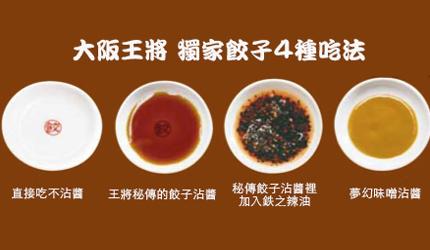 大阪道頓堀必吃日式煎餃專門店「大阪王將」的四種沾醬