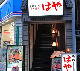 大阪道頓堀はや・しゃぶ兆燒肉涮涮鍋吃到飽