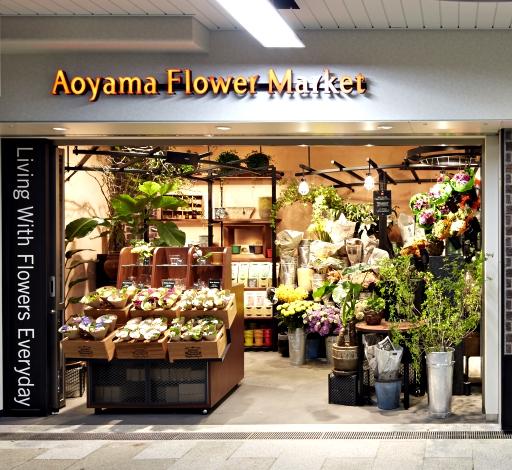 大阪天王寺車站「ekimo天王寺」的Aoyama Flower Market