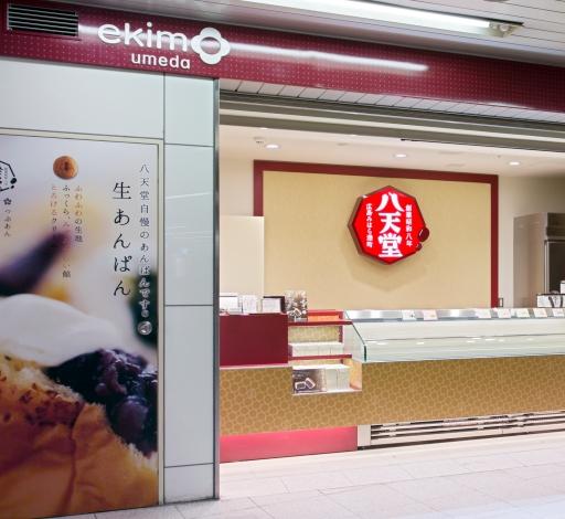 大阪梅田車站購物街「ekimo梅田」的八天堂