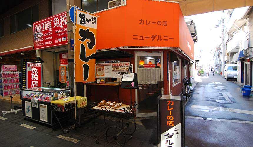 黑門市場裡的人氣咖哩名店「カレーの店 ニューダルニー」