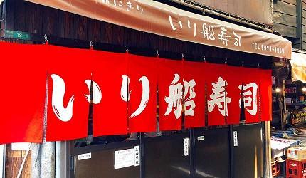 鶴橋いり船寿司