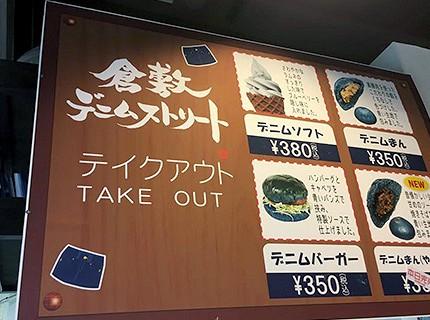 日本冈山仓敷美观地区蓝色牛仔汉堡