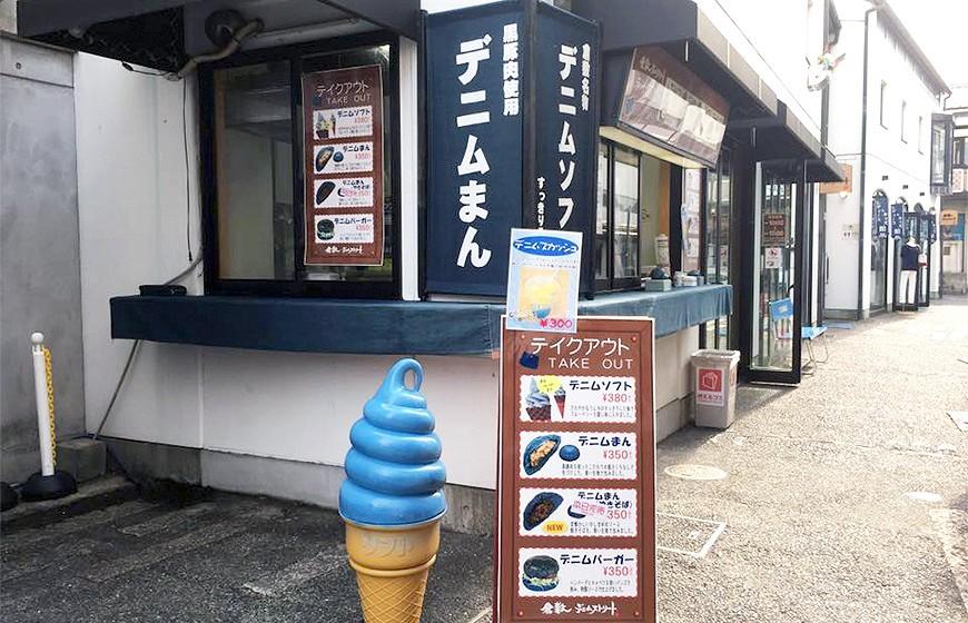 日本冈山仓敷美观地区蓝色牛仔美食单宁肉包汉堡冰淇淋
