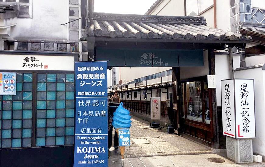日本冈山仓敷美观地区蓝色美食