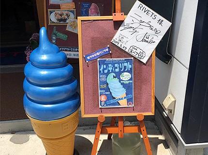 日本冈山儿岛牛仔裤街单宁冰淇淋