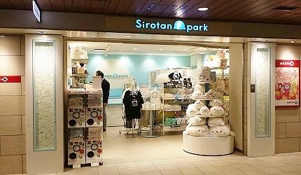 日本大阪難波車站內的「ekimo」的「Sirotan Friends park」店門口