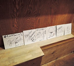 大阪裏難波「海千山千番長」的店內的明星簽名