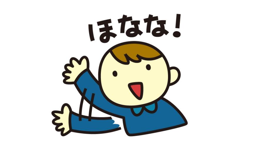 「樂吃購!日本」大阪腔日語教學ほなな