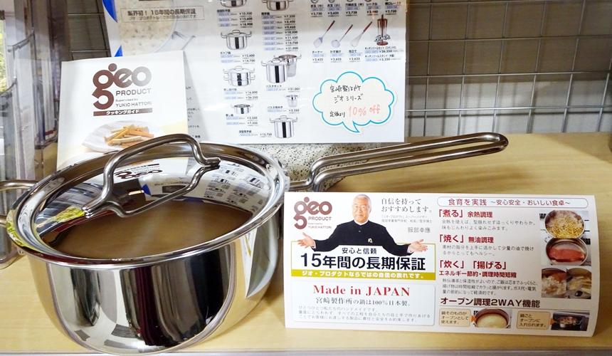 日本京都推荐厨房用品店「KOTANI」(コタニ金物)贩售的geo系列锅具