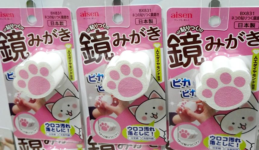 「コタニ金物」(KOTANI)的貓咪肉球鏡子清潔綿