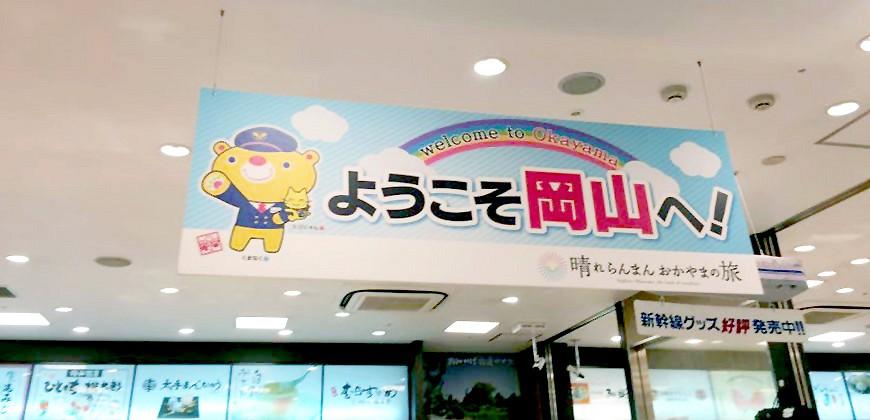 進出日本岡山JR岡山站新幹線轉成逛街指南