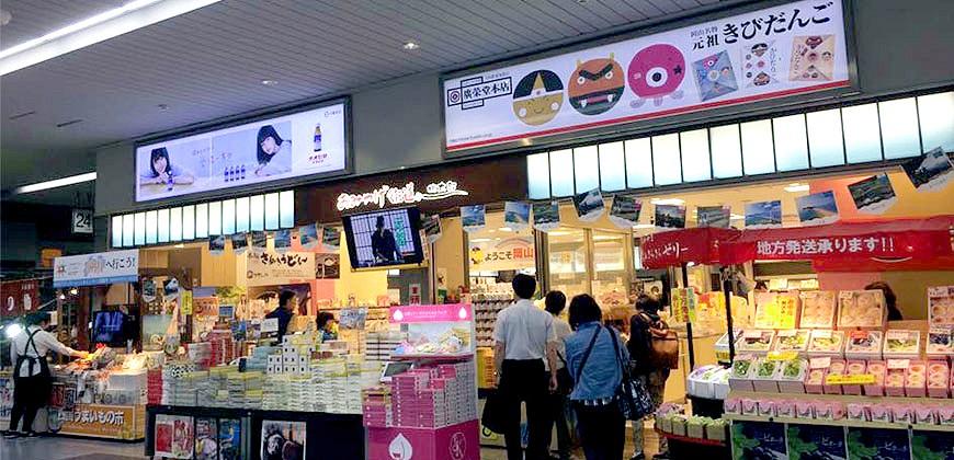 JR冈山站伴手礼店家