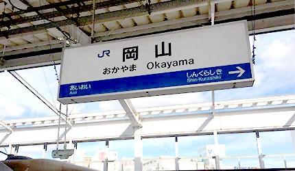 JR岡山站新幹線月台
