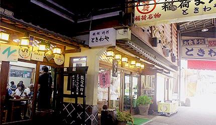 日本冈山最上稻荷参拜道乌龙面店