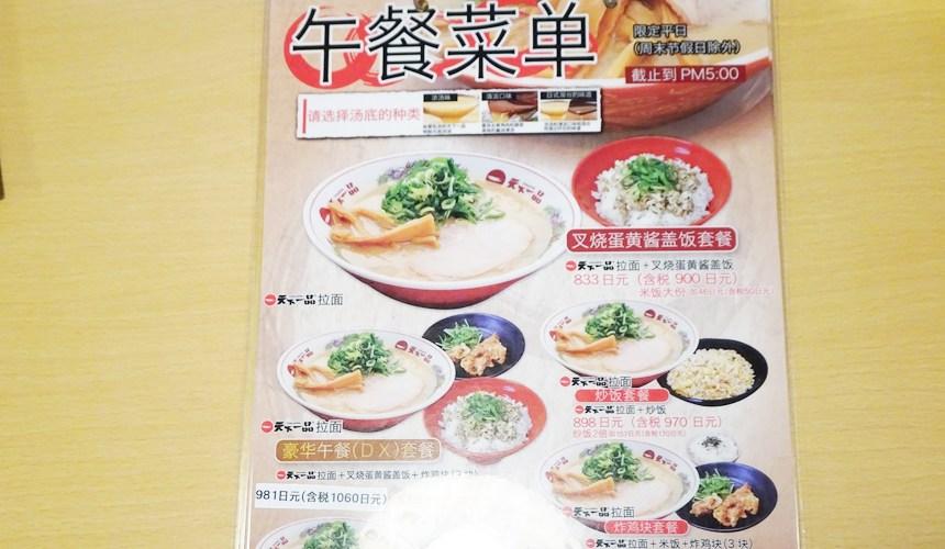 大阪難波天下一品菜單