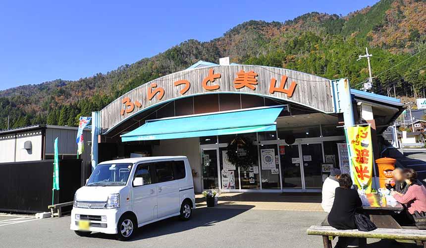 京都「美山茅草屋之鄉」的道之驛美山交流廣場