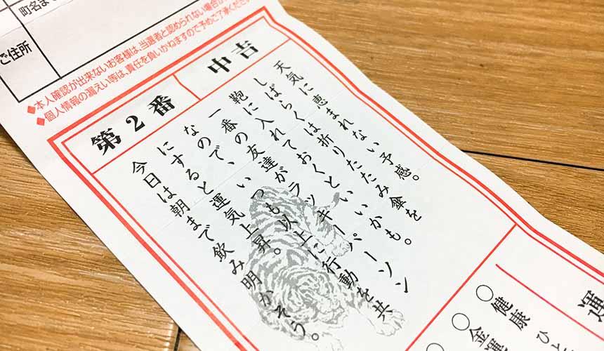 大阪「裏難波 虎目橫丁」免洗竹筷上的詩籤