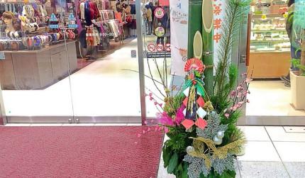 日本新年的傳統習俗食物及擺設中的門松