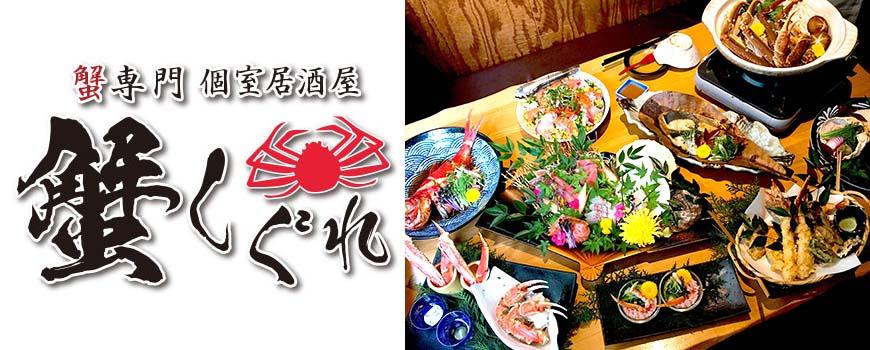 6,000日圓享受頂級螃蟹海鮮套餐!大阪難波心齋橋的人氣名店「蟹しぐれ」