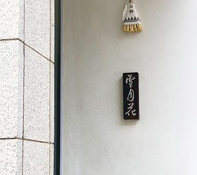 日本京都酒吧推介雪月花店外门口