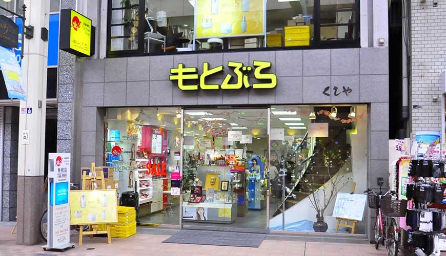 資生堂認證!全日本最強折扣15%以上的化妝品專門店:神戶元町「もとぶら」