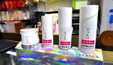 資生堂認證化妝品專門店:神戶元町「もとぶら」的「HAKU」驅黑淨白系列基礎保養