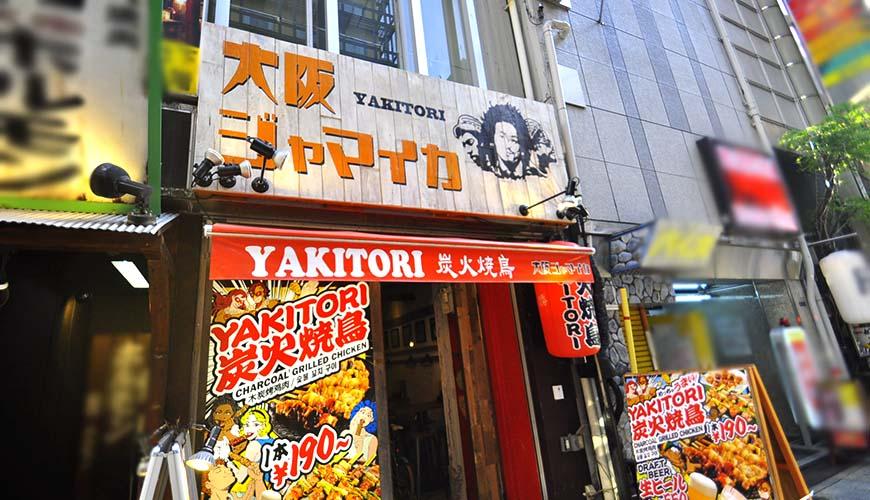 原來居酒屋也能這麼時尚!「大阪牙買加」用音樂佐美食,來個微醺搖擺之夜吧!
