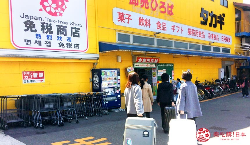 帶著行李箱去超好買的「高木批發超市」大肆採買