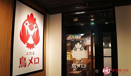 大阪難波道頓堀串燒串炸生魚片店家推薦「三代目 鳥メロ」的地下一樓門口