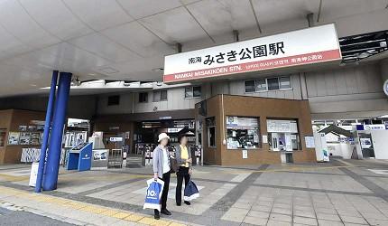 大阪近郊必去複合式動物遊樂園「岬公園」的「みさき公園」車站一景