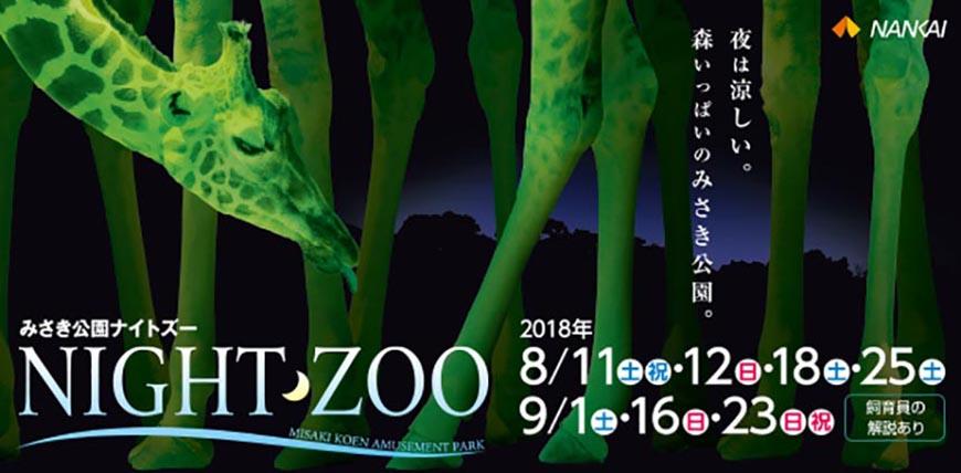 大阪近郊必去複合式動物遊樂園「岬公園」(みさき公園)NIGHT ZOO夜間動物園活動