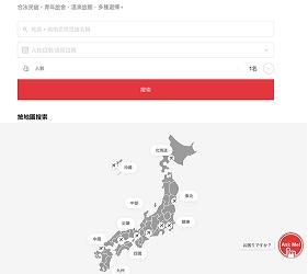 日本合法民宿預約平台STAY JAPAN預約教學