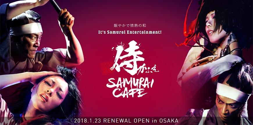 濃濃大阪風格的互動式表演劇場「侍 CAFE」:參與屬於你的大和時代劇!