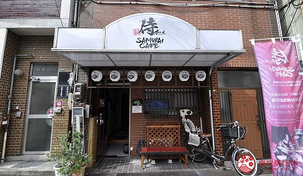 大阪互動式表演劇場推薦「侍 CAFE」的入口