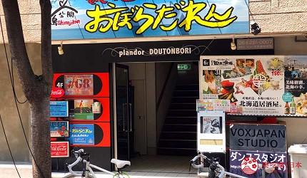 大阪難波海鮮大餐店家推薦「知床漁場 道頓堀店」的前往方式步驟五
