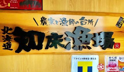 大阪難波海鮮大餐店家推薦「知床漁場 道頓堀店」的前往方式步驟六