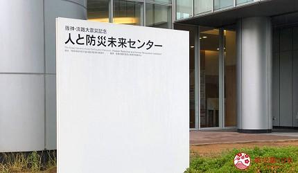 神戶親子寓教於樂景點推薦「人與防災未來中心」(人と防災未来センター)入口